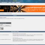 Сайт БК Фонбет