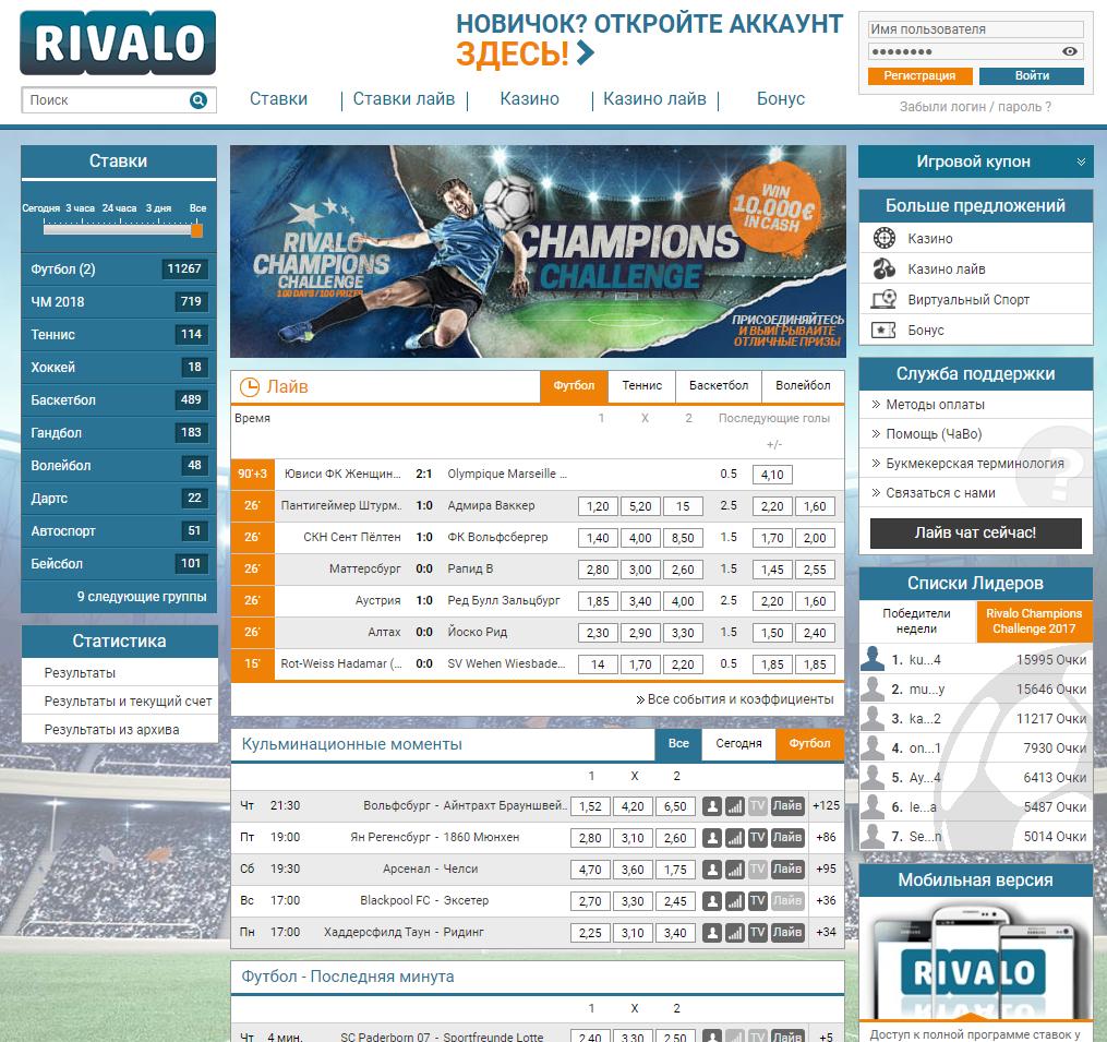 Сайт БК Ривало