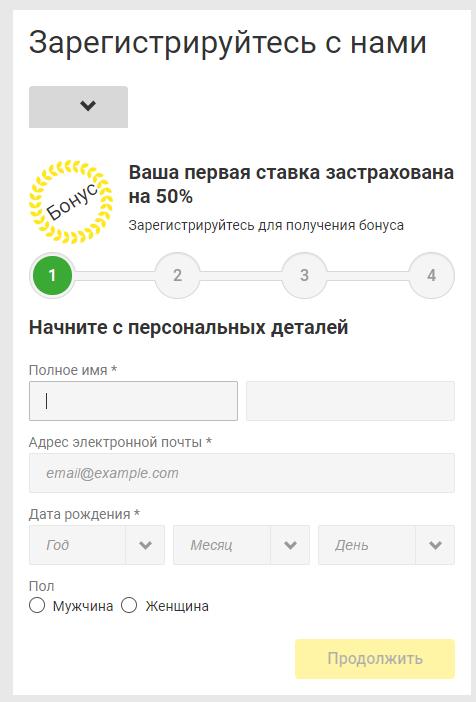 Регистрация в БК Юнибет