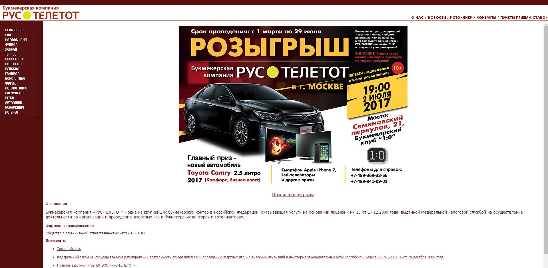 Сайт БК Рус-Телетот