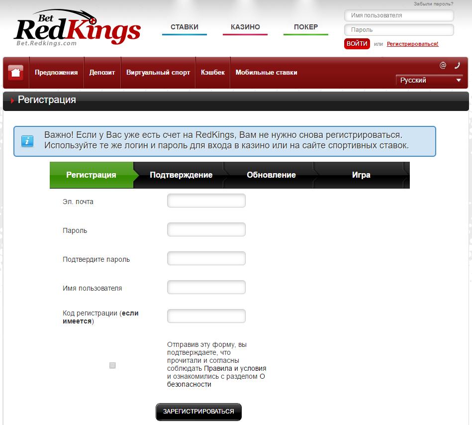 Регистрация в БК Betredkings