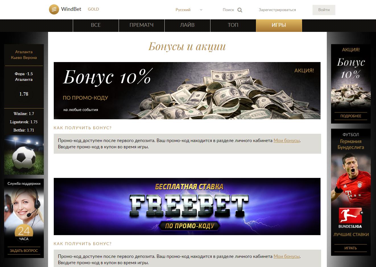Акции и бонусы в БК Windbet