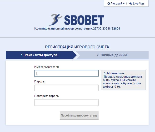 Регистрация в БК Сбобет