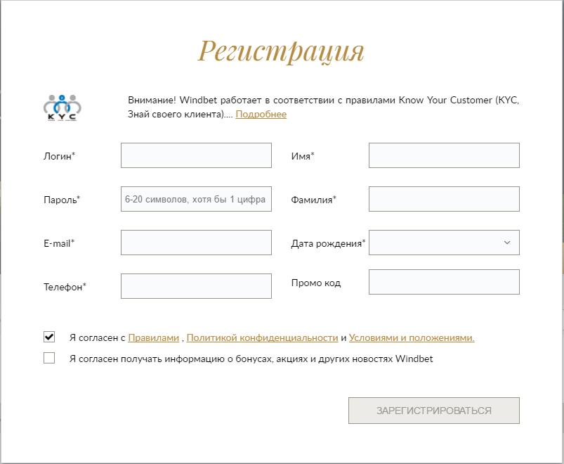 Регистрация в БК Windbet
